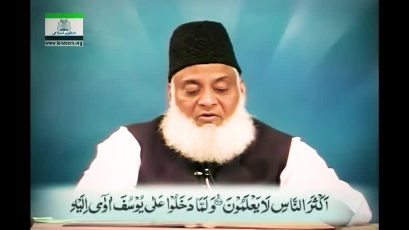 📌 Yusuf AS Ke Bhai Par Chori Ka ilzam Al Qur'an Surah Yusuf Ahmed R A