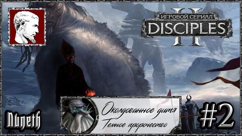 Сериал Disciples 2 Кланы 2 Околдованное дитя Сага Темное пророчество