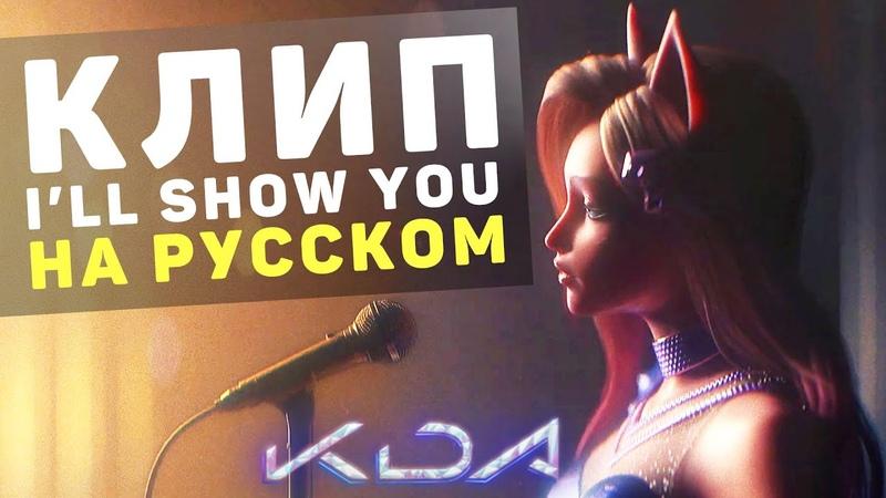 League of Legends на русском K DA I'LL SHOW YOU при участии TWICE Bekuh BOOM и Анники Уэллс