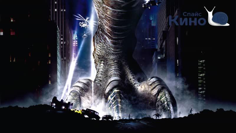 Годзилла 1998 США Япония фантастика боевик триллер dub sub смотреть фильм кино трейлер онлайн КиноСпайс HD