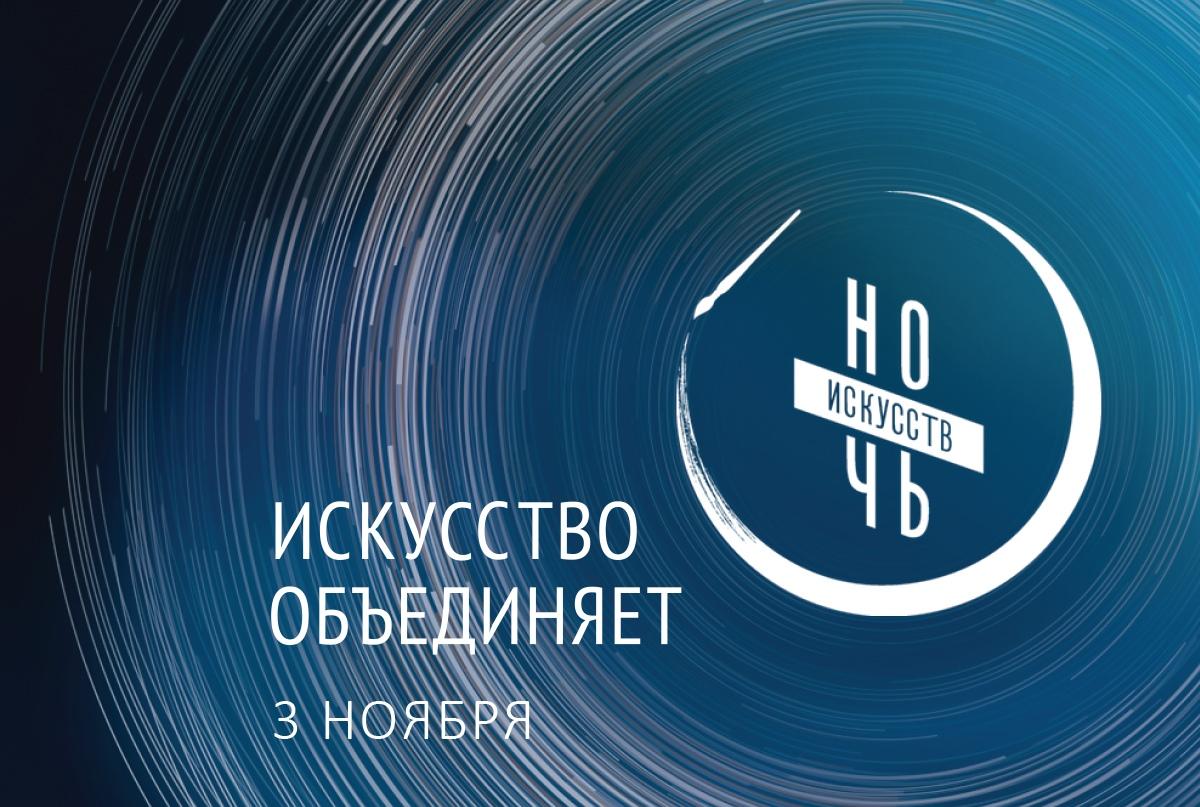 Афиша Нижний Новгород Ночь искусств в Люкина