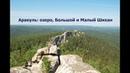 ПВД по Челябинской области (выпуск 4 - Аракуль: Шиханы и озеро)