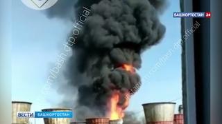 """В Башкирии горела градирня на предприятии """"Синтез-Каучук"""""""