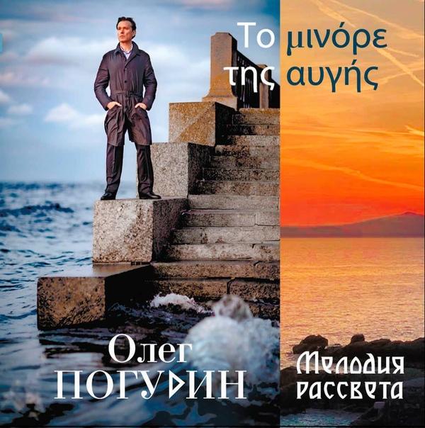 """Альбом """"Мелодия рассвета"""" (греческие песни) Hi8w0mMe9u8"""