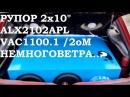 Back Horn.2x10.BMAudio.ALX2102APL.VAC1100.1.ВЕТЕР