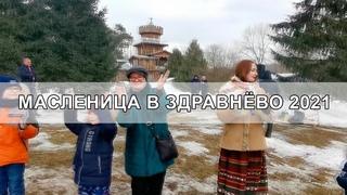 Масленица в Здравнево 2021 Витебск