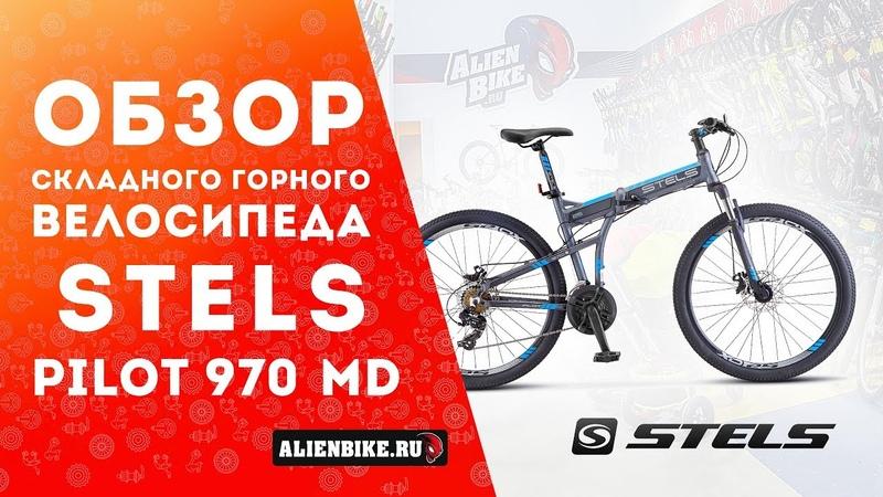 Горный велосипед Stels Pilot 970 MD 26 V021 2018