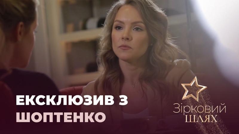 Кава з перцем ексклюзивне інтерв'ю з Оленою Шоптенко