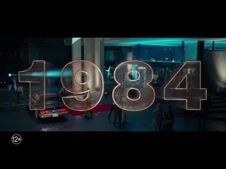 «чудо-женщина 1984» — официальный трейлер