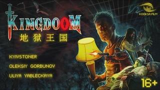 KYEVSTONER - KINGDOOM короткометражка