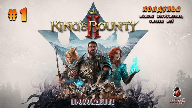 King's Bounty II ➤ Колдунья Неспешное прохождение