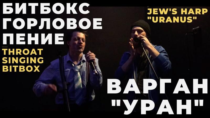 Варган Уран, Битбокс, Горловое пение. Vargan Uranus, Beatbox, Throat singing.