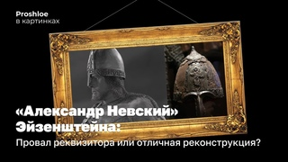 «Александр Невский» Эйзенштейна: Провал реквизитора или отличная реконструкция?