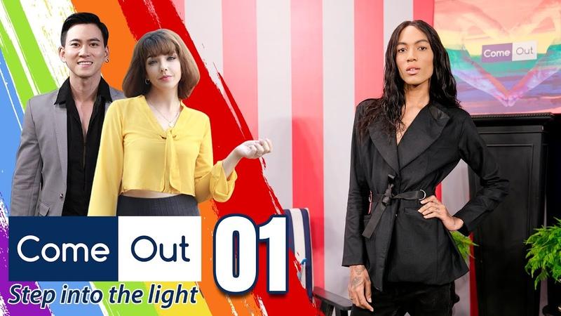 Come Out–Step Into The Light|Tập 1 FULL|Chàng GAY Nam Phi-tuổi thơ bị kì thị vì MÀU DA và GIỚI TÍNH