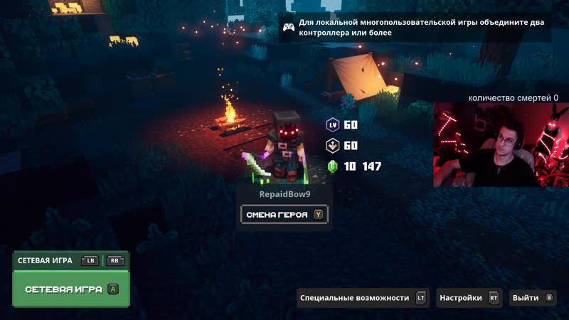 Minecraft Dungeons На последнего Босса