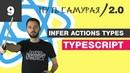 09 - React TypeScript / Actions Creators, Generic, infer/ React JS - Путь Самурая 2.0