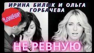 💥💥💥*** Не Ревную (MK Remix)Ирина Билык и Ольга Горбачева*** 💥💥💥