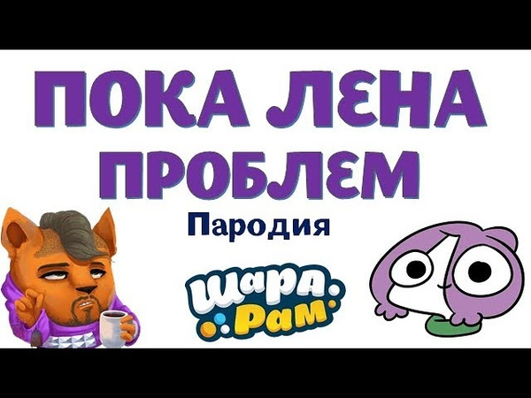 МИРБИ / ПОКА ЛЕНА ПРОБЛЕМ / ШАРАРАМ / ПАРОДИЯ