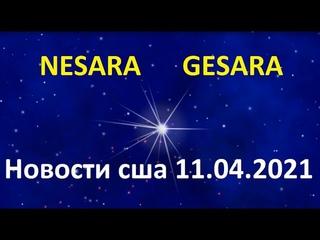Новости США  11 04 2021 NESARA GESARA