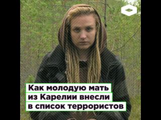 Как молодую мать из Карелии внесли в список террористов   ROMB