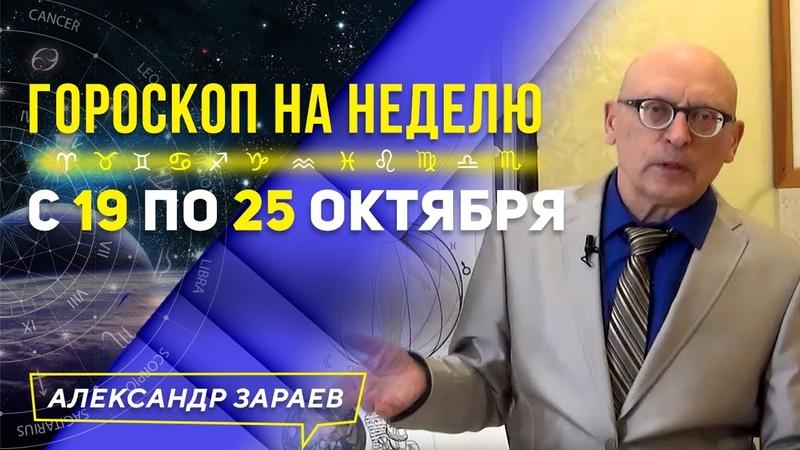 ГОРОСКОП НА НЕДЕЛЮ с 19 ПО 25 ОКТЯБРЯ l АЛЕКСАНДР ЗАРАЕВ 2020