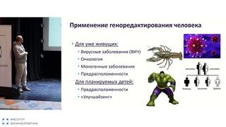 Редактирование генома человека на уровне эмбриона | Денис Ребриков, РНИМУ им.Пирогова