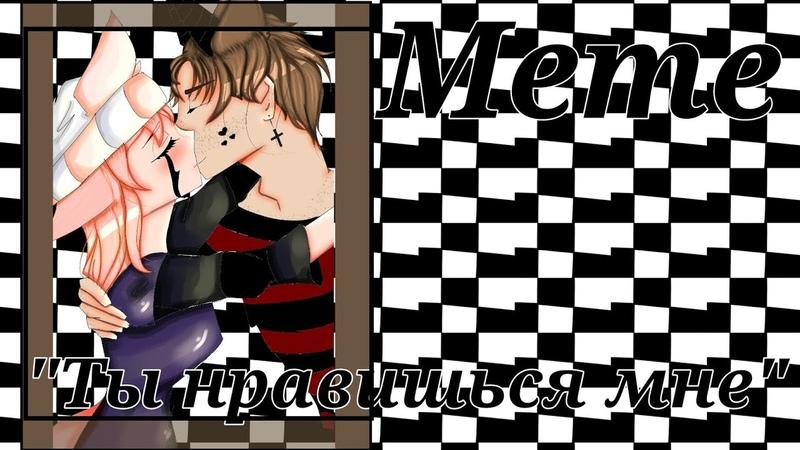 Meme Ты нравишься мне Gacha club ИНАЯ
