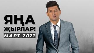 НОВЫЕ ТАТАРСКИЕ ПЕСНИ — МАРТ 2021 /// ЯҢА ҖЫРЛАР!