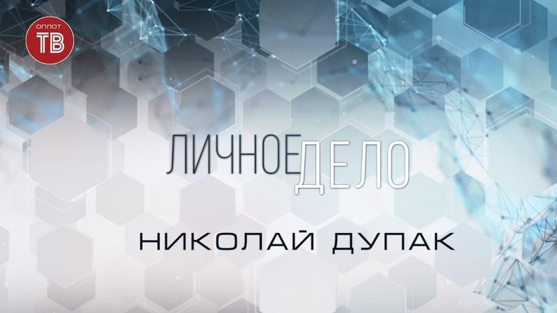 Личное дело. Николай Дупак. 05.12.2019