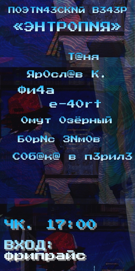 Афиша ЭНТР0ПNЯ