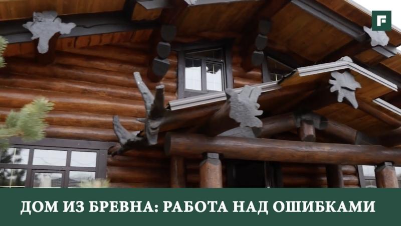 Дом из бревна- работа над ошибками при строительстве деревянного дома -- FORUMHOUSE