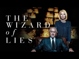 Лжец, Великий и Ужасный (The Wizard of Lies) 2017