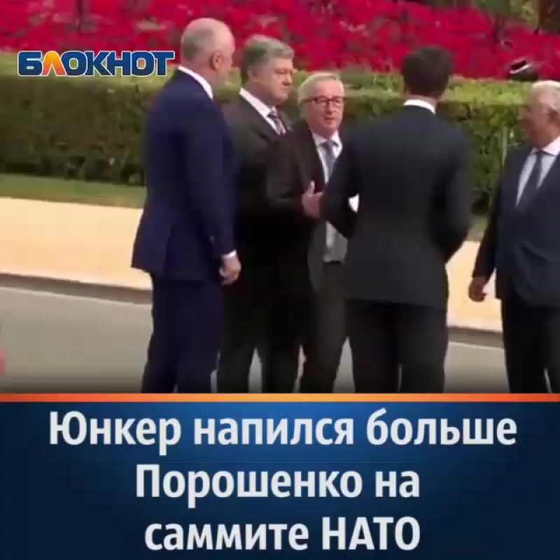 Британский таблоид The Sun заподозрил президента Евросоюза Жан-Клода Юнкера в неподобающем поведении на саммите НАТО