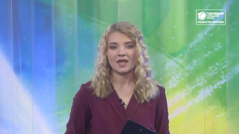 Травмы от гололеда. Новости Кирова 26.01.2021