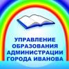 Управление образования Администрации г. Иванова