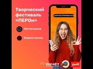 Видео-приглашение на фестиваль «ПЕРОн»