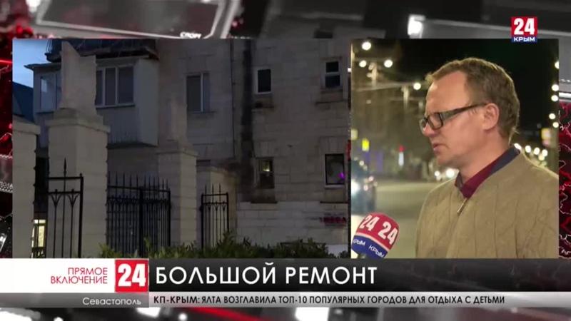 Капитальный ремонт зданий на Большой Морской в Севастополе начнут в этом году