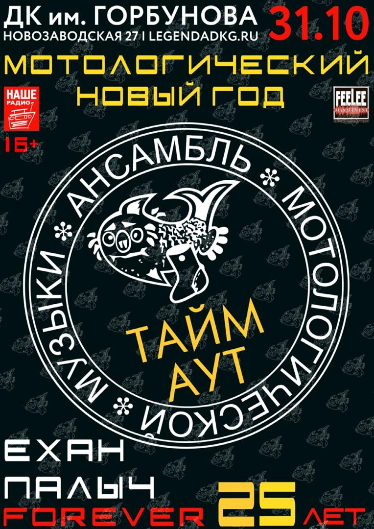 Афиша Москва 31.10 - ТАЙМ-АУТ ДК им. Горбунова