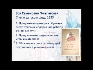 Психолого-педагогические исследования и их роль в становлении теории и методики математического развития.