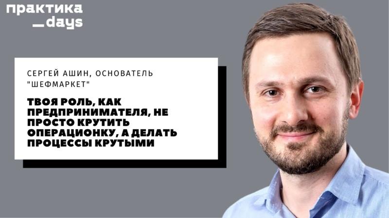 Интервью с основателем ШЕФМАРКЕТ Сергеем Ашиным