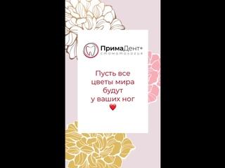 Дорогие женщины! Стоматология ПримаДент+ поздравляет вас с  8 марта!
