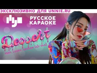 HYO – DESSERT (Feat. Loopy, SOYEON ((G)I-DLE)) [RUS SUB (рус. караоке) FSG KEY]