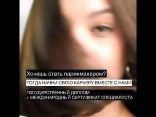 """Видео от Академия """"Мастерская Красоты"""""""