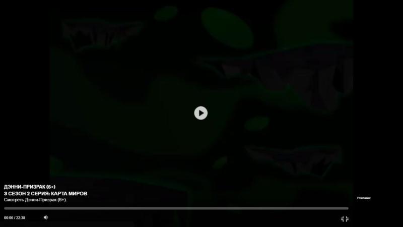 Дэнни призрак 3 сезон 2 серия
