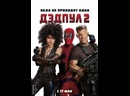 Deadpool 2 2018 HDRip