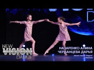 Назаренко Алина, Черданцева Дарья