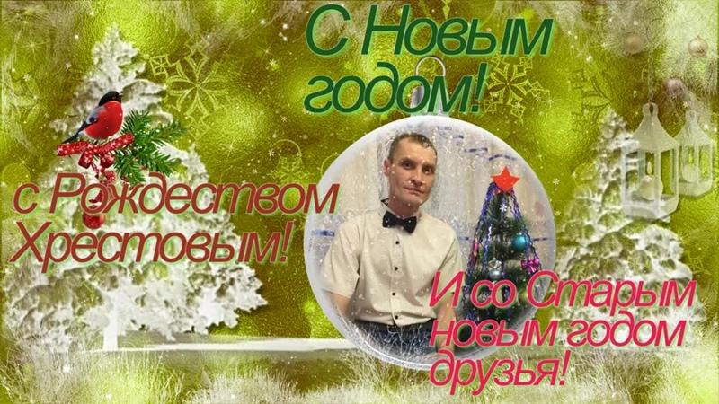 Желаю новогоднего счастья друзья