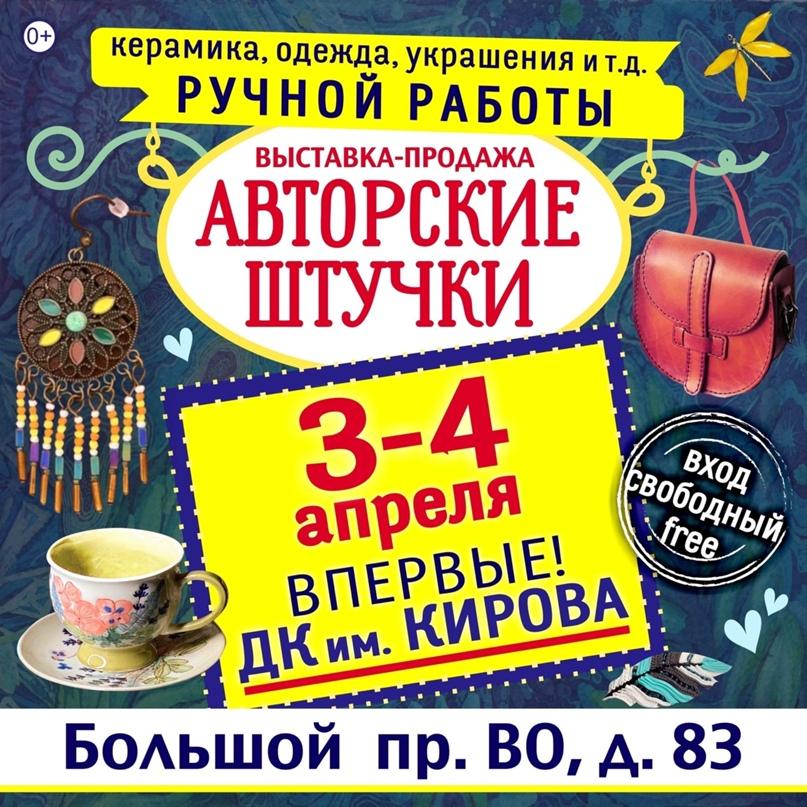 """Выставка ручного творчества """"Авторские Штучки"""""""