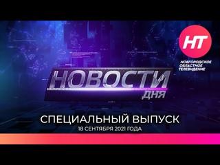 Новости дня. Специальный выпуск  г.