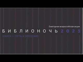 """виртуальная выставка """"Белгородчины пытливые умы"""""""